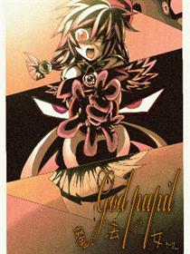 God pupil 魔法少女玛丽